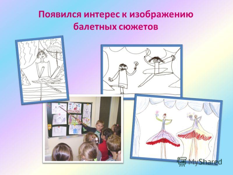 Появился интерес к изображению балетных сюжетов