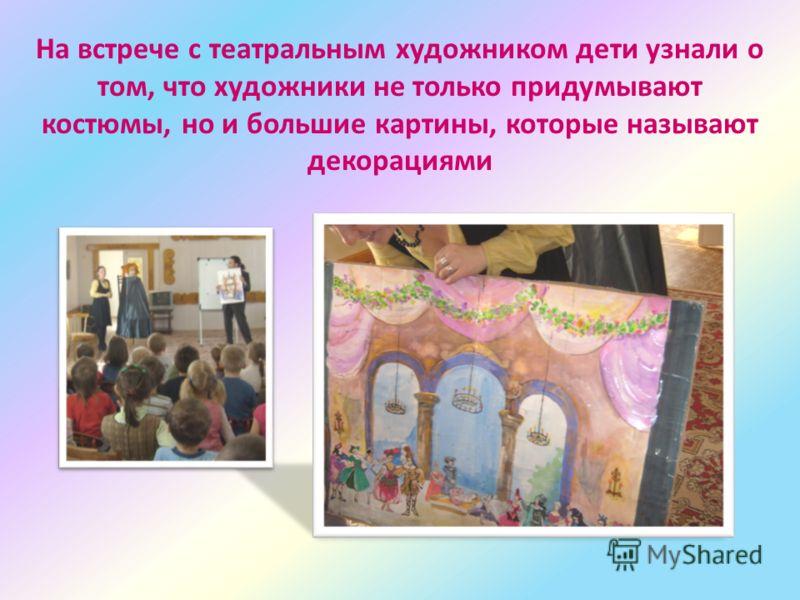 На встрече с театральным художником дети узнали о том, что художники не только придумывают костюмы, но и большие картины, которые называют декорациями