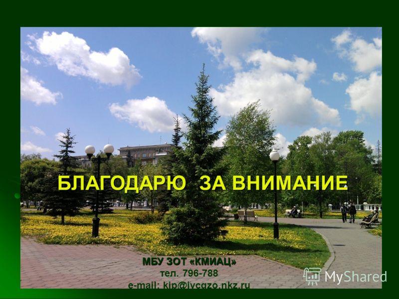 68 БЛАГОДАРЮ ЗА ВНИМАНИЕ МБУ ЗОТ «КМИАЦ» тел. 796-788 e-mail: kip@ivcgzo.nkz.ru