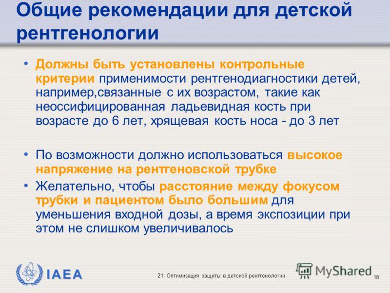IAEA 21: Оптимизация защиты в детской рентгенологии 18 Общие рекомендации для детской рентгенологии Должны быть установлены контрольные критерии применимости рентгенодиагностики детей, например,связанные с их возрастом, такие как неоссифицированная л