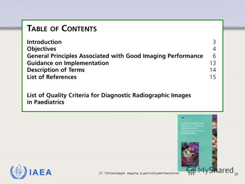 IAEA 21: Оптимизация защиты в детской рентгенологии 29