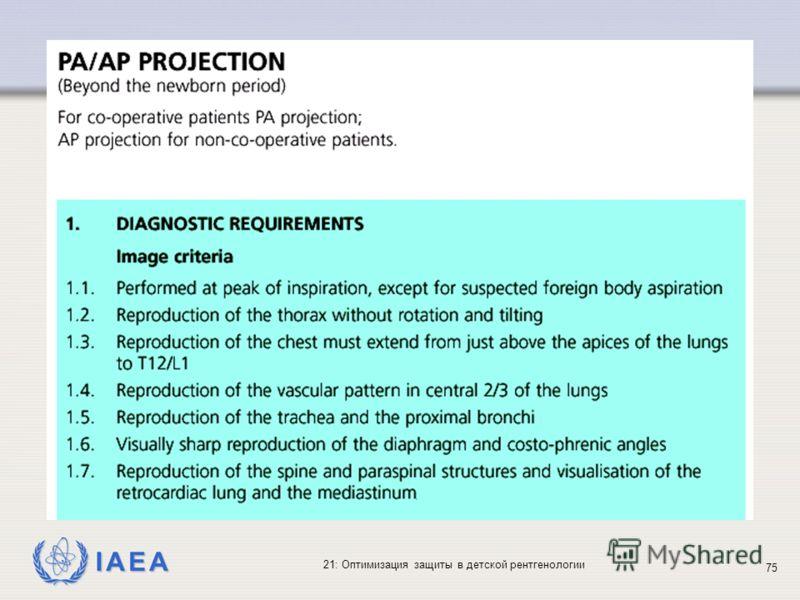 IAEA 21: Оптимизация защиты в детской рентгенологии 75
