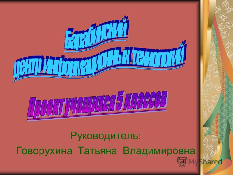 Руководитель: Говорухина Татьяна Владимировна
