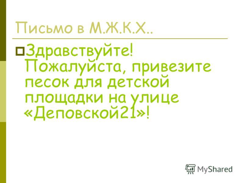 Письмо в М.Ж.К.Х.. Здравствуйте! Пожалуйста, привезите песок для детской площадки на улице «Деповской21»!
