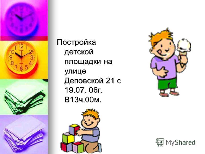 Постройка детской площадки на улице Деповской 21 с 19.07. 06г. В13ч.00м.