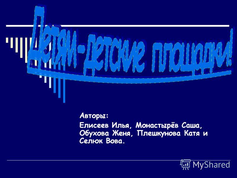 Авторы: Елисеев Илья, Монастырёв Саша, Обухова Женя, Плешкунова Катя и Селюк Вова.