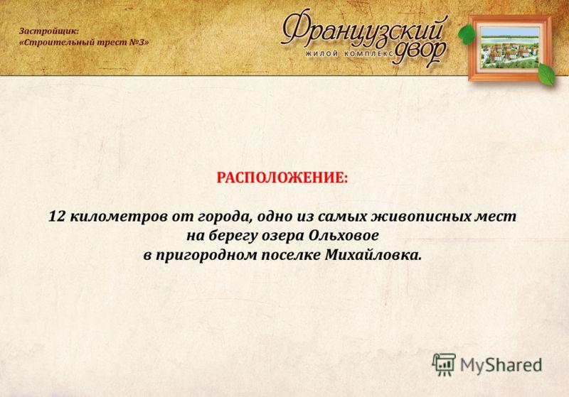 РАСПОЛОЖЕНИЕ: 12 километров от города, одно из самых живописных мест на берегу озера Ольховое в пригородном поселке Михайловка.