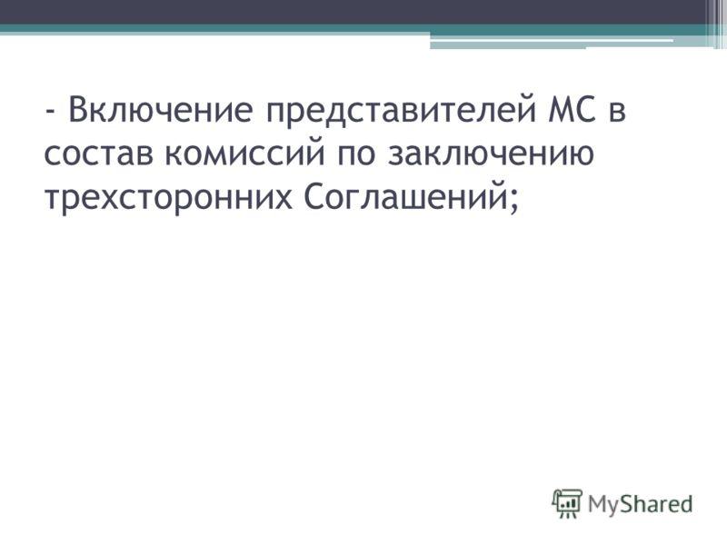 - Включение представителей МС в состав комиссий по заключению трехсторонних Соглашений;