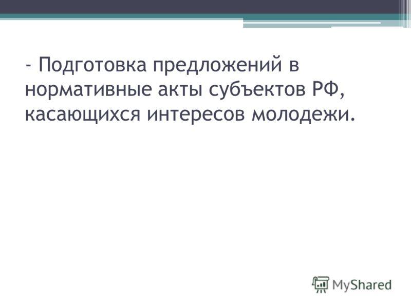 - Подготовка предложений в нормативные акты субъектов РФ, касающихся интересов молодежи.