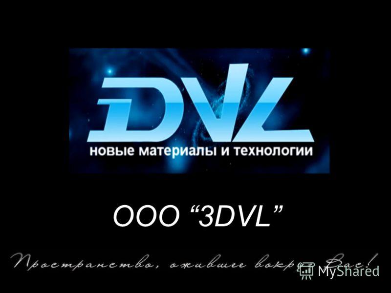 OOO 3DVL