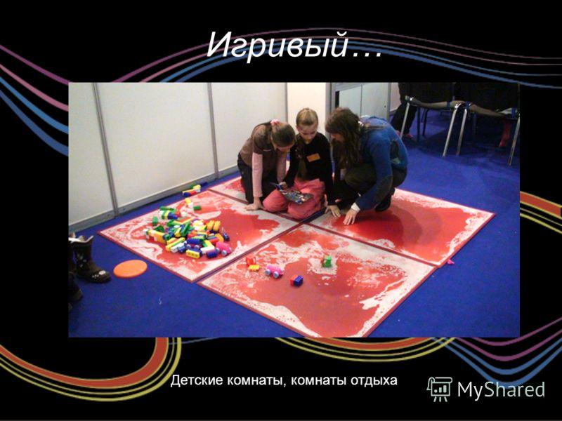 Игривый… Детские комнаты, комнаты отдыха