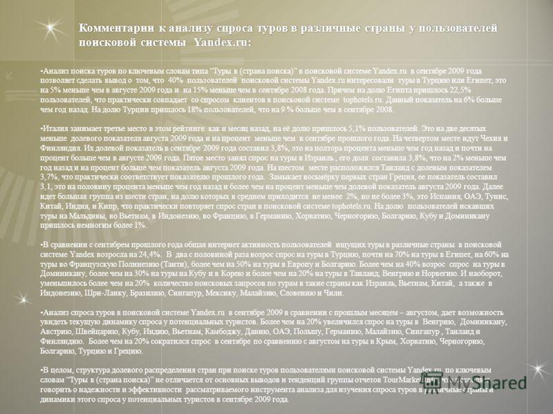 Комментарии к анализу спроса туров в различные страны у пользователей поисковой системы Yandex.ru: Анализ поиска туров по ключевым словам типа Туры в (страна поиска) в поисковой системе Yandex.ru в сентябре 2009 года позволяет сделать вывод о том, чт
