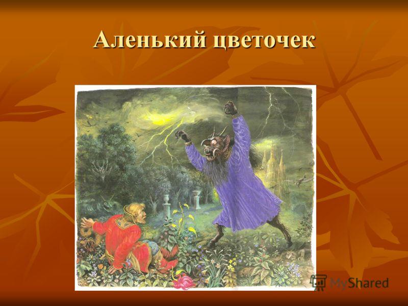 Скачать Сказку Аленький Цветочек