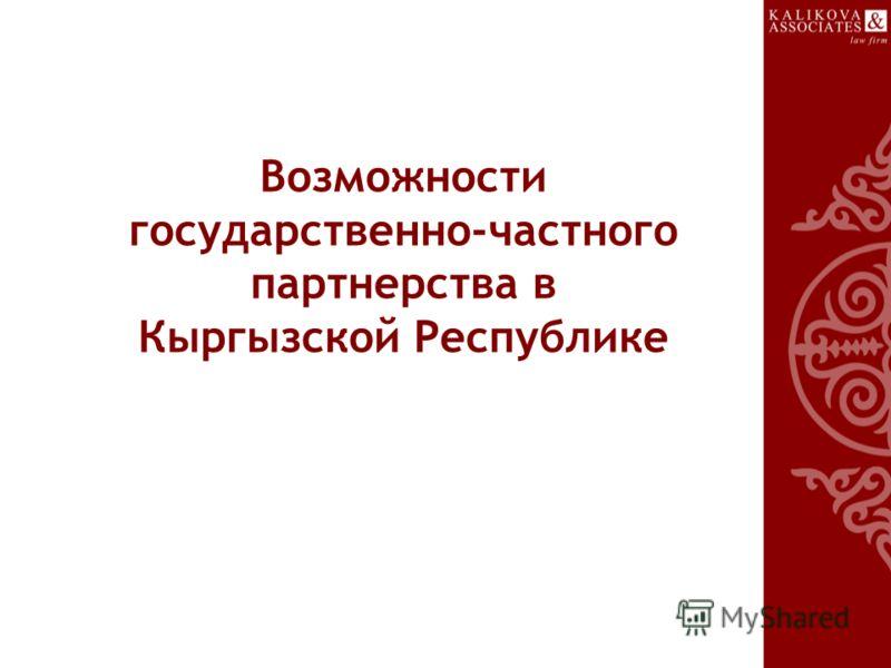 Возможности государственно-частного партнерства в Кыргызской Республике