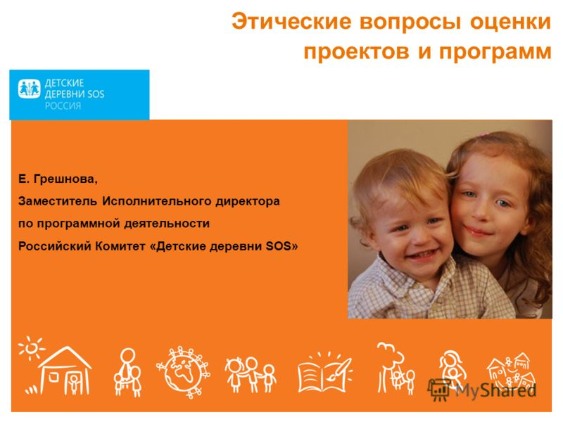 Этические вопросы оценки проектов и программ Е. Грешнова, Заместитель Исполнительного директора по программной деятельности Российский Комитет «Детские деревни SOS» SUBTITLE
