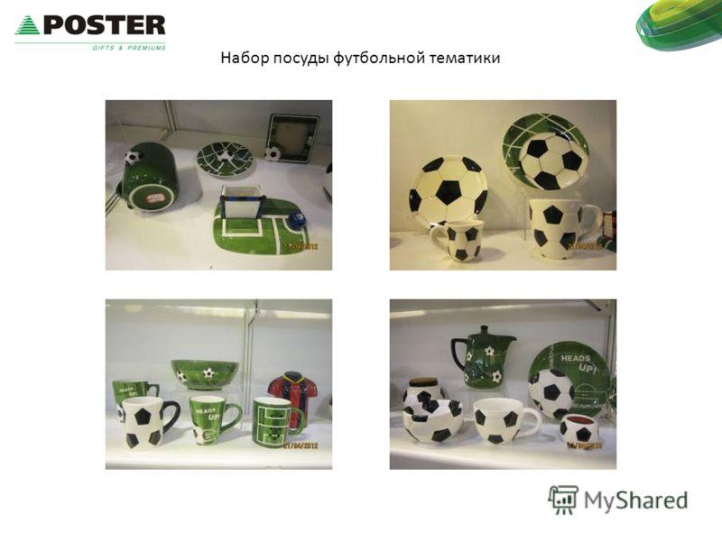 Набор посуды футбольной тематики
