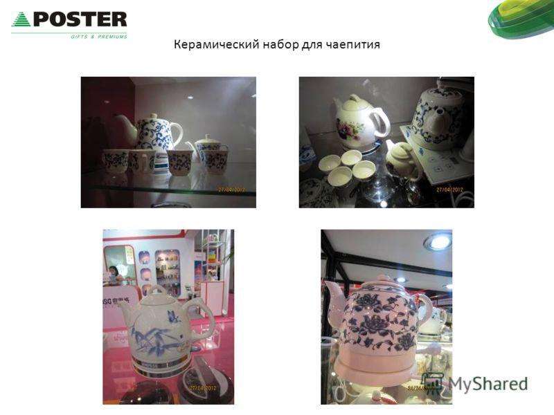 Керамический набор для чаепития
