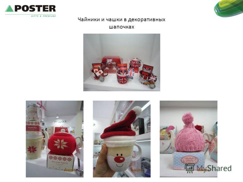 Чайники и чашки в декоративных шапочках