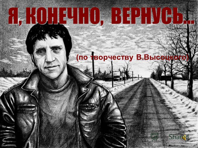 22.01.2012 (по творчеству В.Высоцкого).
