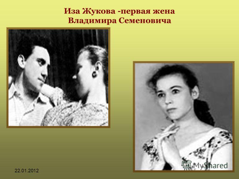 22.01.2012 Иза Жукова -первая жена Владимира Семеновича