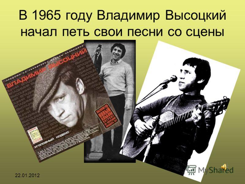 22.01.2012 В 1965 году Владимир Высоцкий начал петь свои песни со сцены