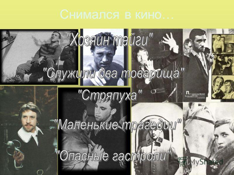 22.01.2012 Снимался в кино…