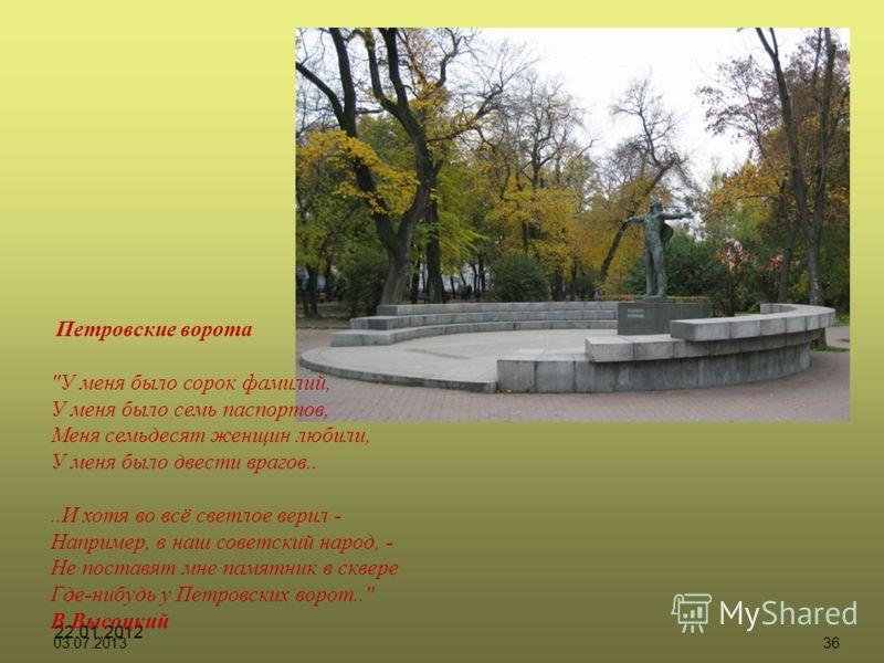 22.01.2012 03.07.201336 Петровские ворота