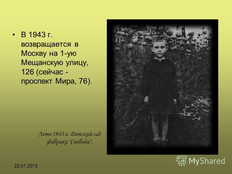 22.01.2012 Лето 1943 г. Детский сад фабрики Свобода. В 1943 г. возвращается в Москву на 1-ую Мещанскую улицу, 126 (сейчас - проспект Мира, 76).