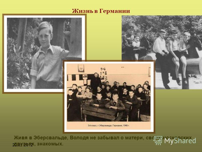 Жизнь в Германии Живя в Эберсвальде, Володя не забывал о матери, своих московских друзьях, знакомых.