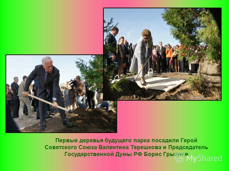 Первые деревья будущего парка посадили Герой Советского Союза Валентина Терешкова и Председатель Государственной Думы РФ Борис Грызлов
