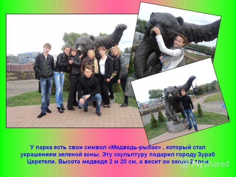 У парка есть свои символ «Медведь-рыбак», который стал украшением зеленой зоны. Эту скульптуру подарил городу Зураб Церетели. Высота медведя 2 м 20 см, а весит он около 2 тонн