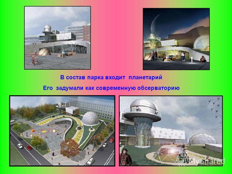 В состав парка входит планетарий Его задумали как современную обсерваторию