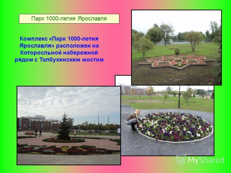Парк 1000-летия Ярославля Комплекс «Парк 1000-летия Ярославля» расположен на Которосльной набережной рядом с Толбухинским мостом