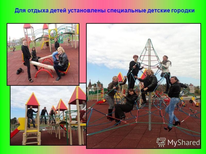 Для отдыха детей установлены специальные детские городки