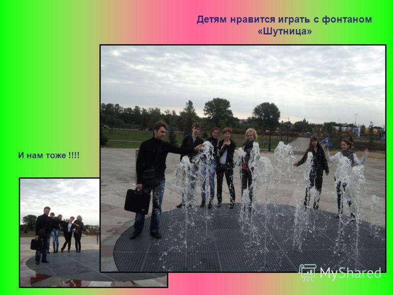 Детям нравится играть с фонтаном «Шутница» И нам тоже !!!!