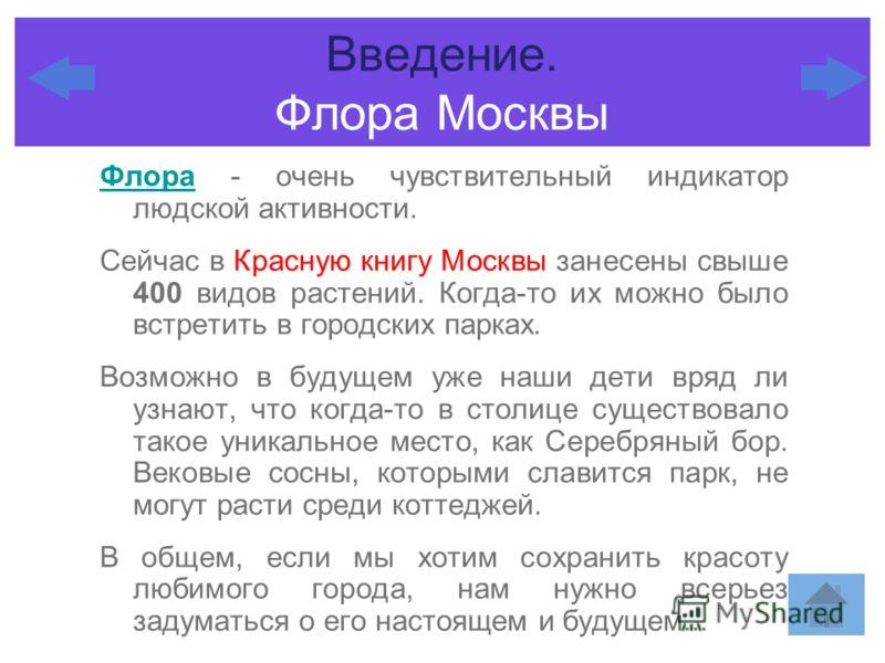 ФлораФлора - очень чувствительный индикатор людской активности. Сейчас в Красную книгу Москвы занесены свыше 400 видов растений. Когда-то их можно было встретить в городских парках. Возможно в будущем уже наши дети вряд ли узнают, что когда-то в стол