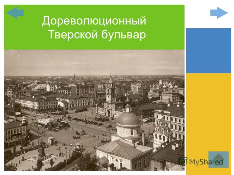 Дореволюционный Тверской бульвар