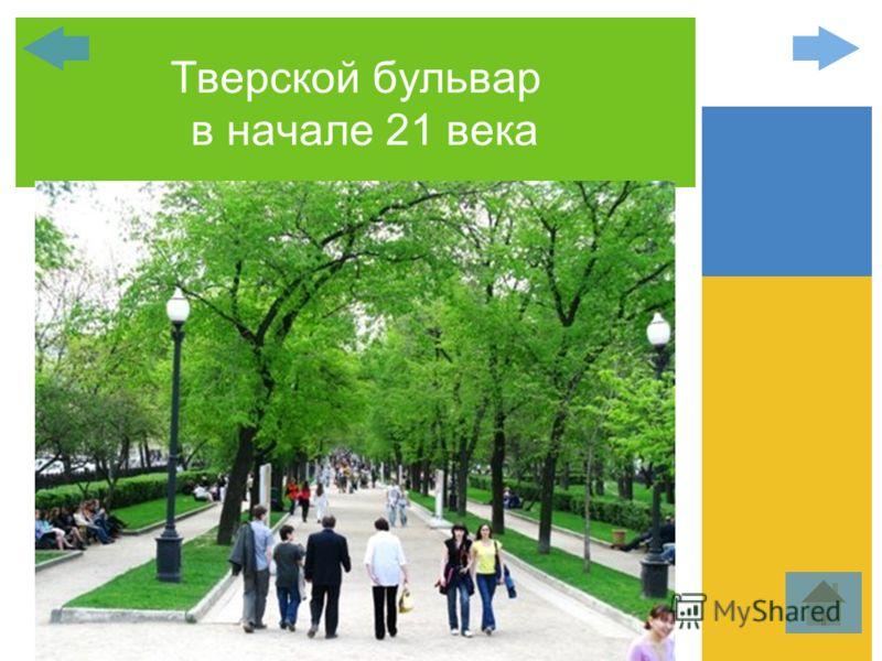 Тверской бульвар в начале 21 века
