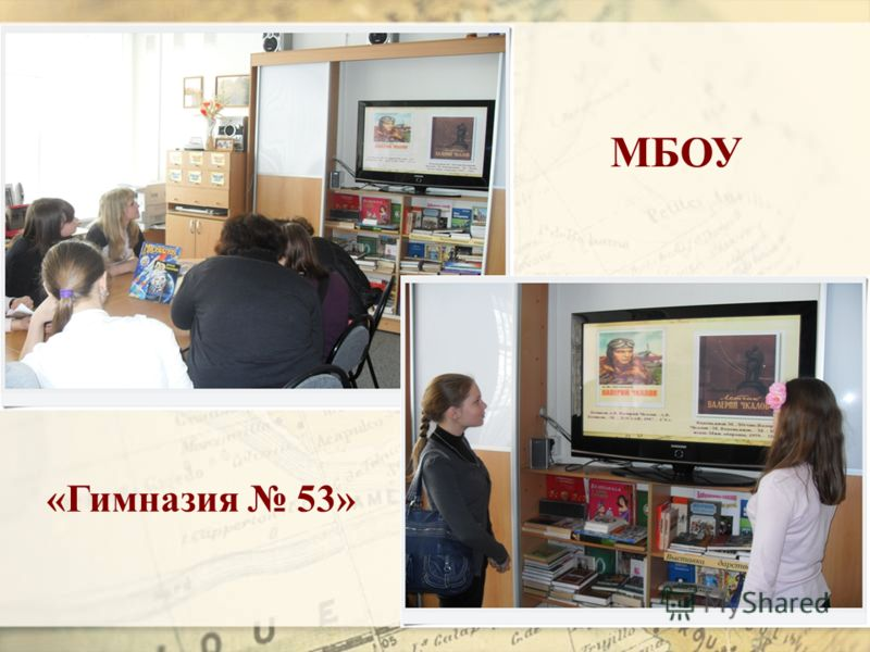 МБОУ «Гимназия 53»