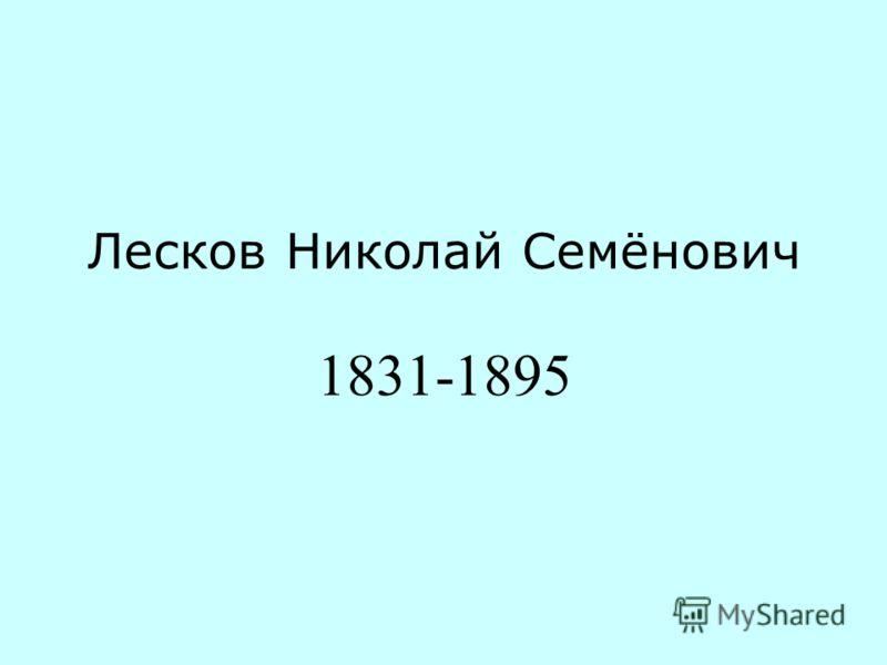 Лесков Николай Семёнович 1831-1895
