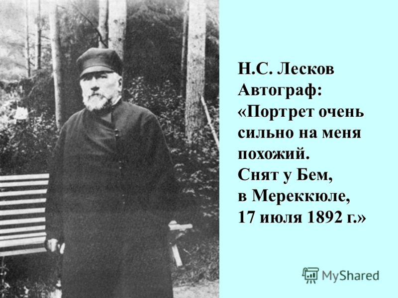Н.С. Лесков Автограф: «Портрет очень сильно на меня похожий. Снят у Бем, в Мереккюле, 17 июля 1892 г.»