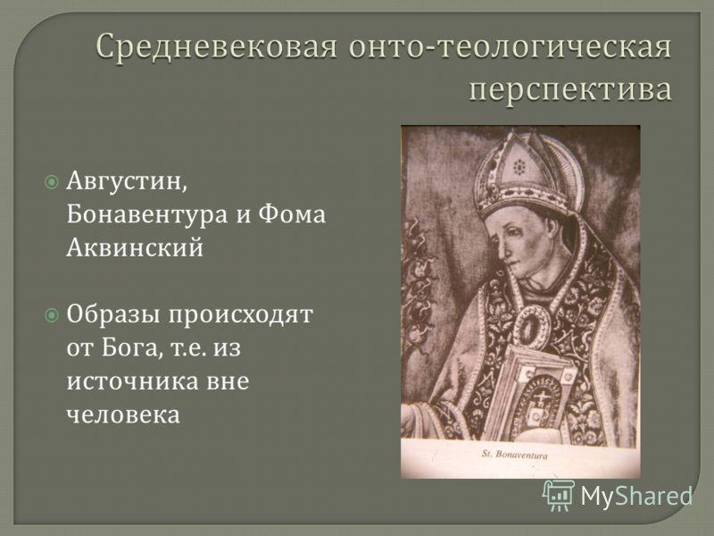 Августин, Бонавентура и Фома Аквинский Образы происходят от Бога, т. е. из источника вне человека