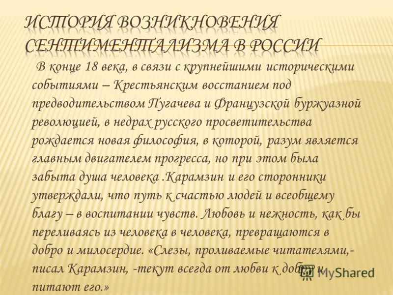 В конце 18 века, в связи с крупнейшими историческими событиями – Крестьянским восстанием под предводительством Пугачева и Французской буржуазной революцией, в недрах русского просветительства рождается новая философия, в которой, разум является главн
