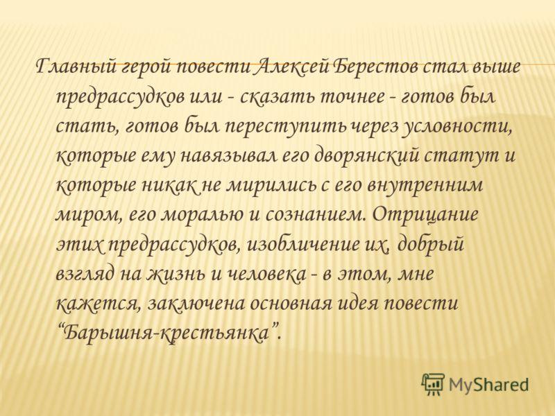 Главный герой повести Алексей Берестов стал выше предрассудков или - сказать точнее - готов был стать, готов был переступить через условности, которые ему навязывал его дворянский статут и которые никак не мирились с его внутренним миром, его моралью
