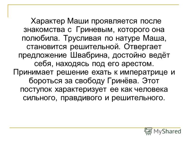 Презентация на тему Реферат Образ провинциальной барышни в  4 Характер