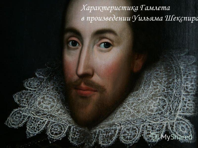 Характеристика Гамлета в произведении Уильяма Шекспира