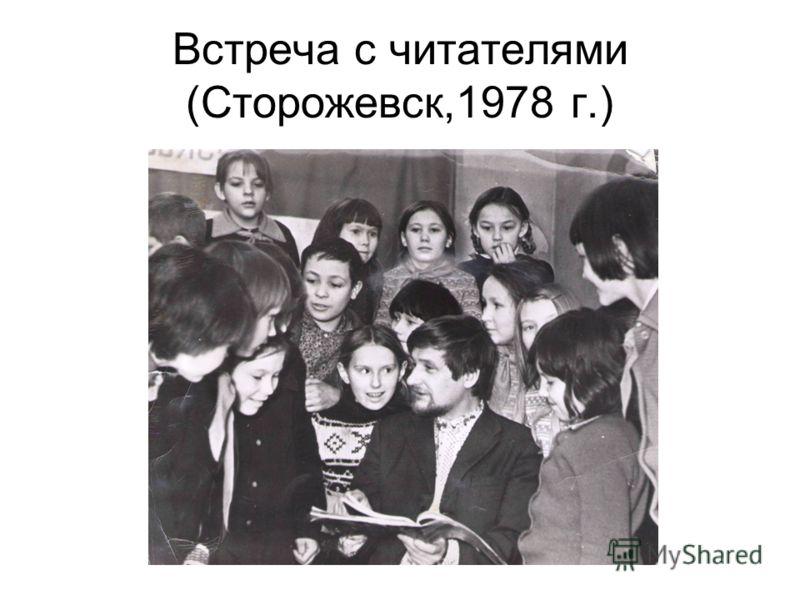 Встреча с читателями (Сторожевск,1978 г.)