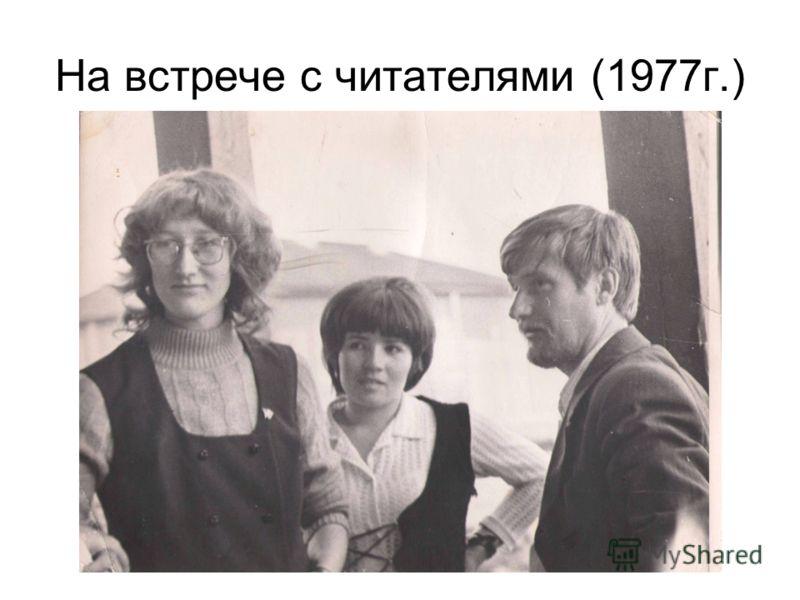 На встрече с читателями (1977г.)