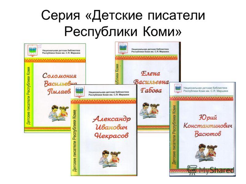 Серия «Детские писатели Республики Коми»