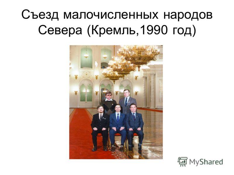 Съезд малочисленных народов Севера (Кремль,1990 год)